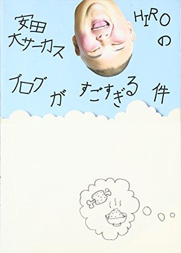 安田大サーカスHIROのブログがすごすぎる件