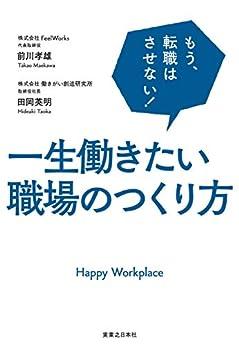 [前川 孝雄, 田岡 英明]の一生働きたい職場のつくり方