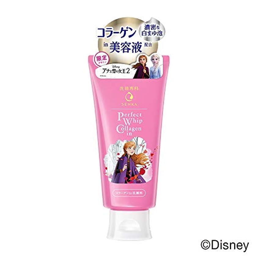 頬熟達した安西洗顔専科 パーフェクトホイップ コラーゲンin ディズニー映画『アナと雪の女王2』限定デザイン 120g