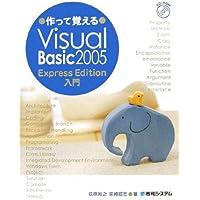 作って覚える Visual Basic 2005 Express Edition入門