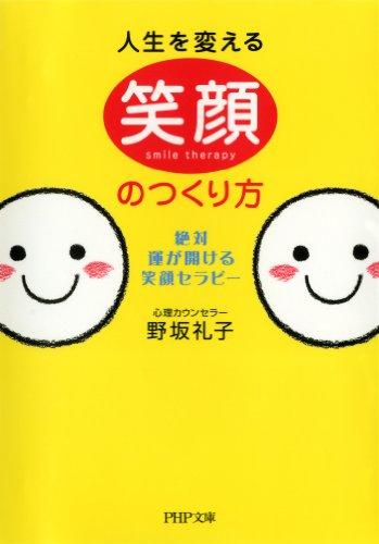 人生を変える笑顔のつくり方 (PHP文庫)