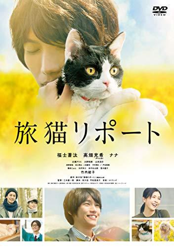 旅猫リポート [DVD]