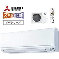 三菱 ルームエアコンズバ暖 霧ヶ峰 MSZ-KXV2520-W 100V 寒冷地仕様 主に8畳用