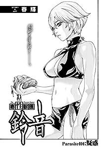 寄性獣医・鈴音【分冊版】 104話 表紙画像