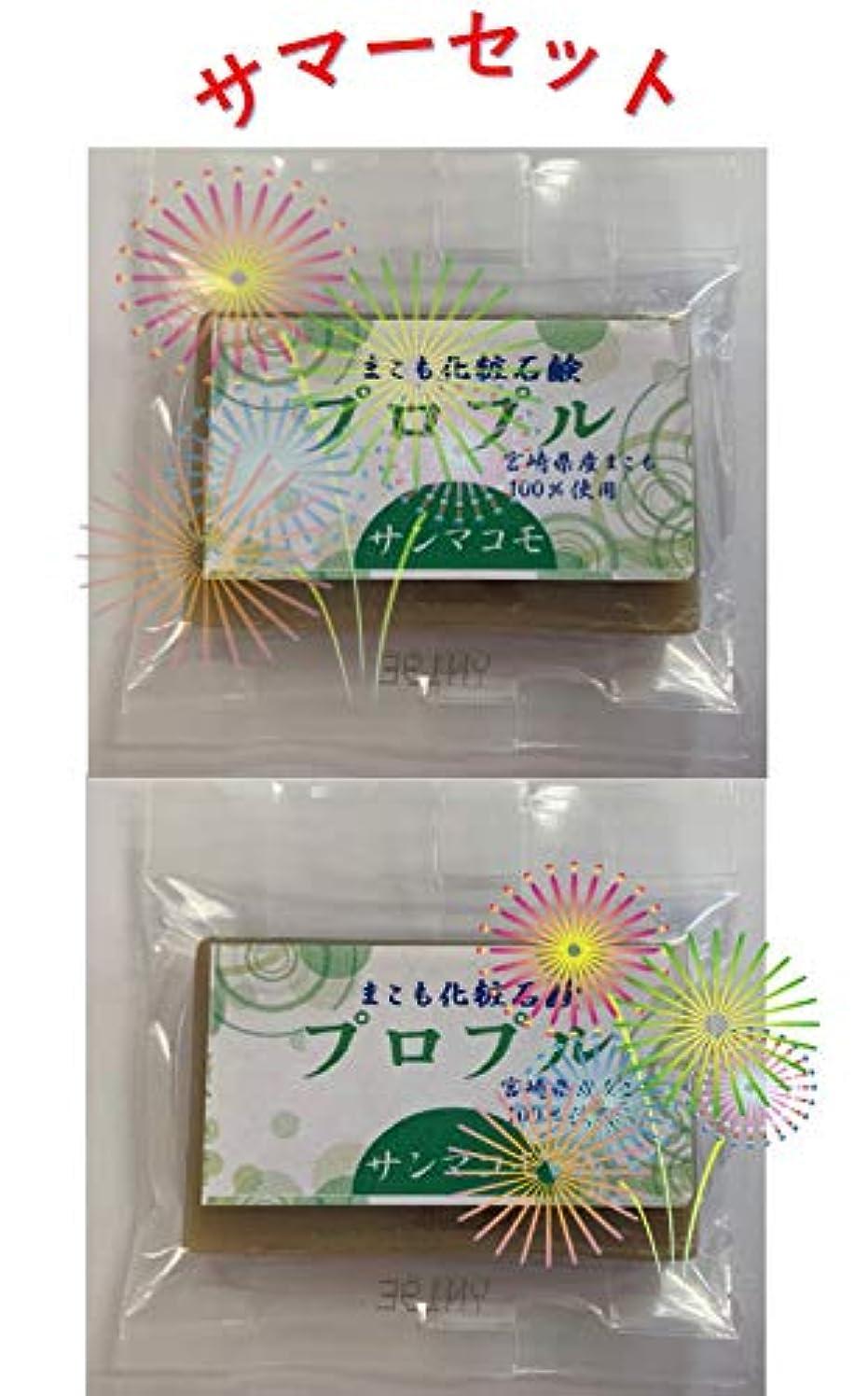 召集する小麦粉学習者まこも化粧石鹸 プロプル 15g 2個セット