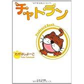 チャトラン (Postcard Book)