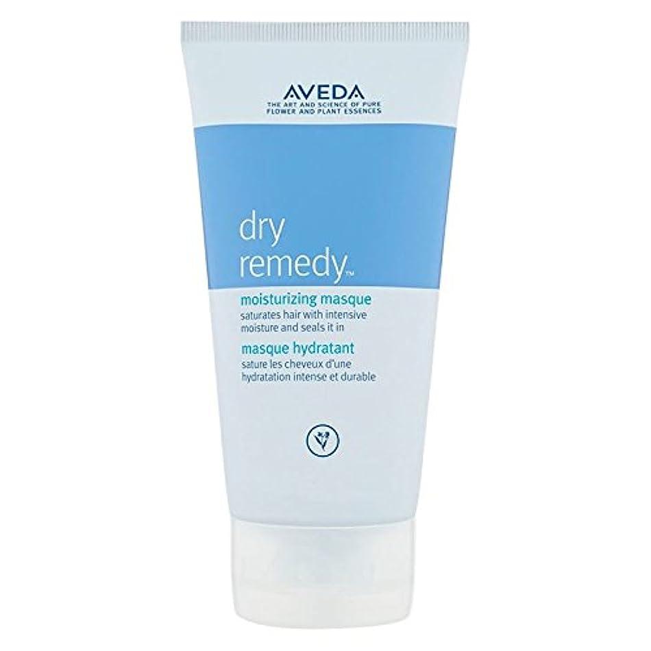 ロードブロッキングメナジェリー望ましい[AVEDA] アヴェダドライ救済保湿仮面の150ミリリットル - Aveda Dry Remedy Moisturizing Masque 150ml [並行輸入品]