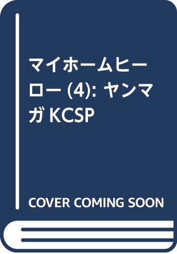 マイホームヒーロー(4): ヤンマガKCSP