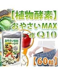 おやさいMAX+Q10α白いんげん豆エキス