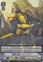 カードファイト!! ヴァンガード/V-BT03/032 健剛の騎士 ブレニアス R