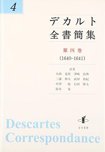 デカルト全書簡集〈第4巻〉1640‐1641