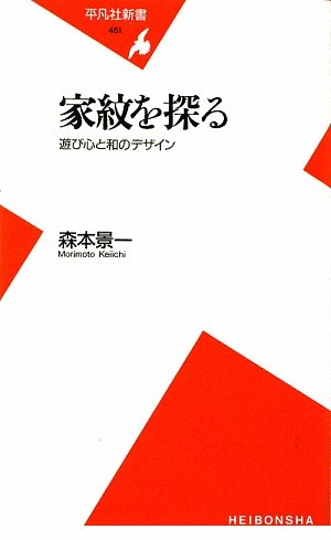 家紋を探る—遊び心と和のデザイン (平凡社新書)