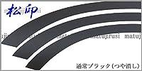 松印 バイク用 ホイールリムステッカー 13インチ ステッカー幅7mm ローテーションマーク付属 スペア付属 【カラー:つや消しブラック】