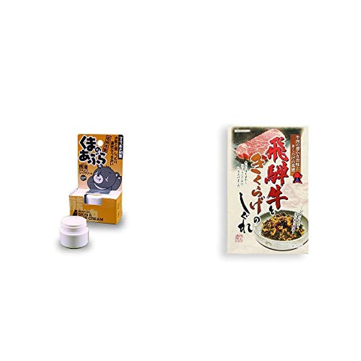 挽く発生器しわ[2点セット] 信州木曽 くまのあぶら 熊油スキン&リップクリーム(9g)?飛騨牛ときくらげのしぐれ(200g)