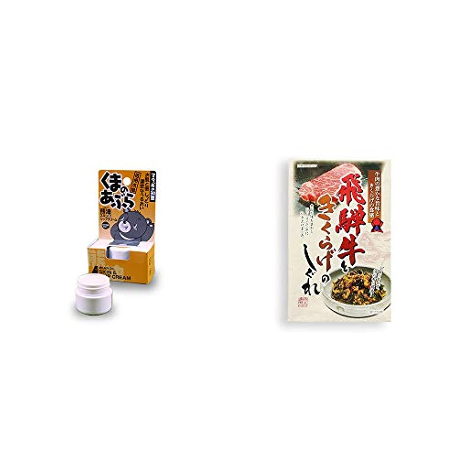 成り立つ租界温度計[2点セット] 信州木曽 くまのあぶら 熊油スキン&リップクリーム(9g)?飛騨牛ときくらげのしぐれ(200g)