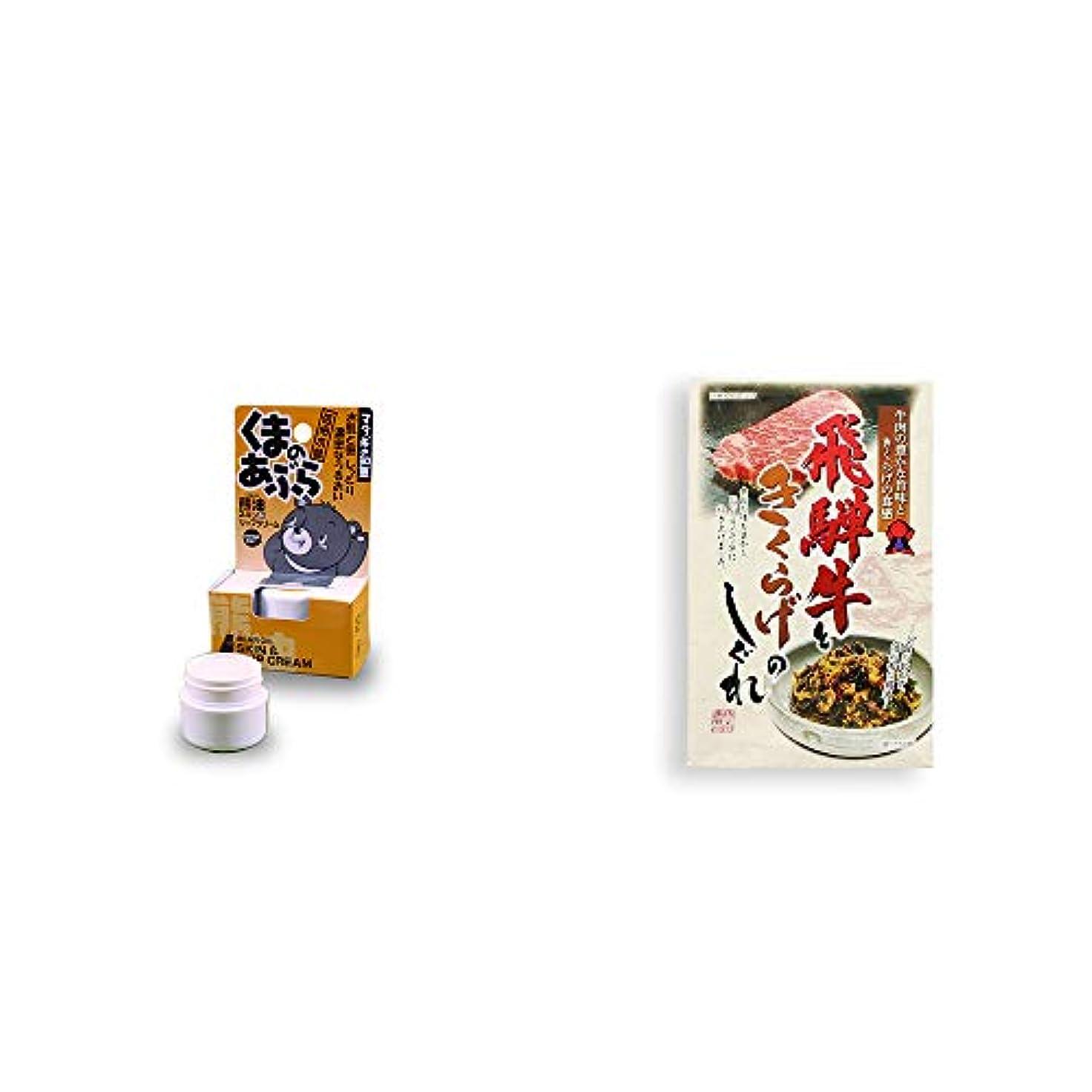 若い理解学習[2点セット] 信州木曽 くまのあぶら 熊油スキン&リップクリーム(9g)?飛騨牛ときくらげのしぐれ(200g)