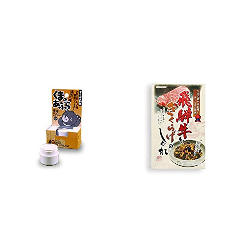ストリーム聖職者オリエント[2点セット] 信州木曽 くまのあぶら 熊油スキン&リップクリーム(9g)?飛騨牛ときくらげのしぐれ(200g)