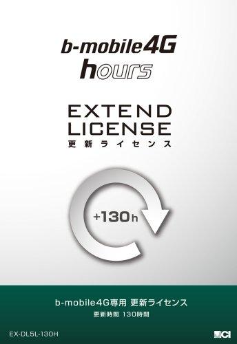 日本通信 bモバイル・4G アワーズ専用 更新ライセンス130時間(最大利用期間300日) EX-DL5L-130H