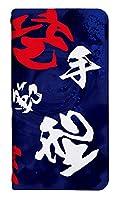 スマホケース 手帳型 ベルトなし 701so ケース 8288-C. 空手用語 701so ケース 手帳 [XPERIA XZ1 701SO] エクスペリア エックスゼットワン 空手 karate