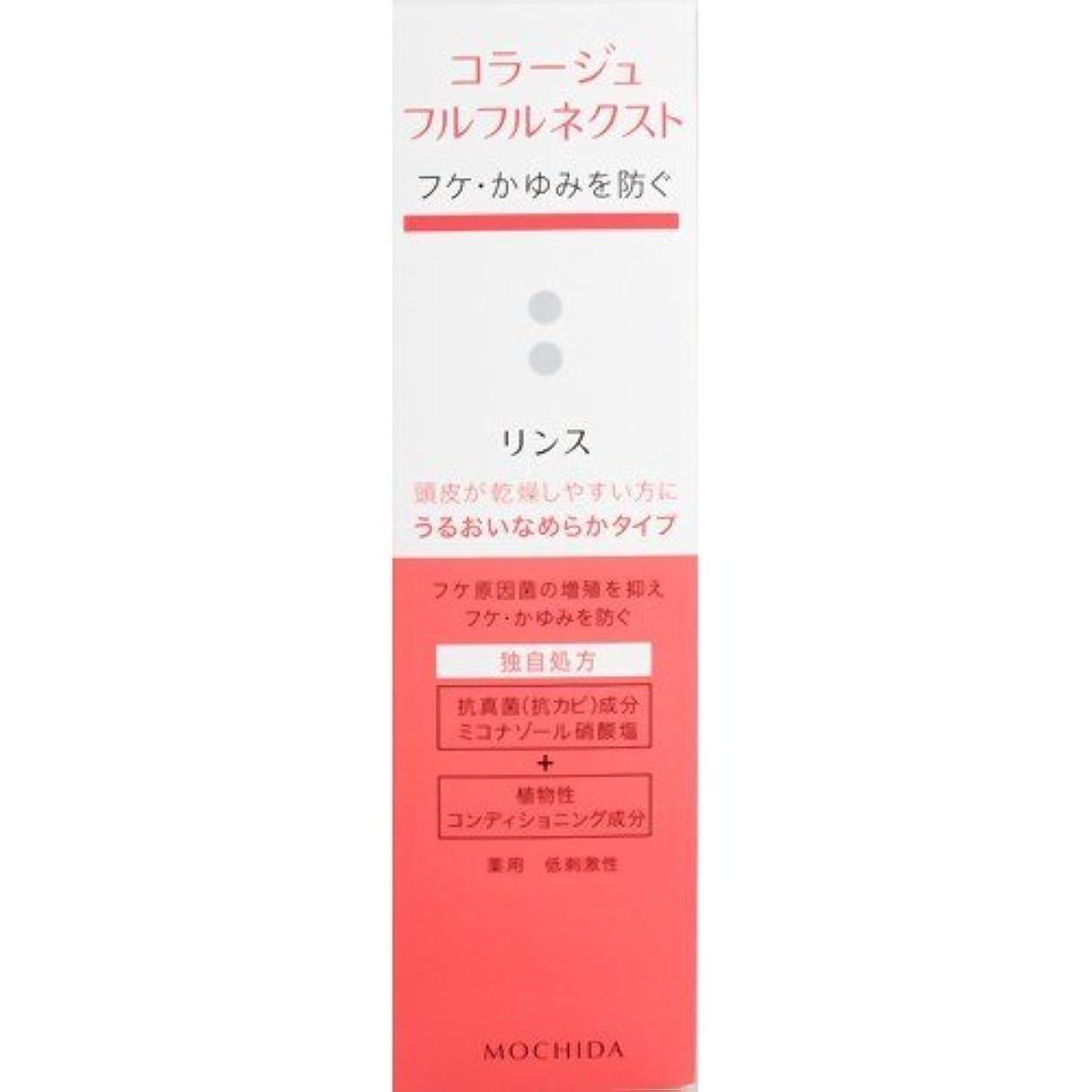 知覚醸造所塩コラージュフルフルネクスト リンス うるおいなめらかタイプ 200ml