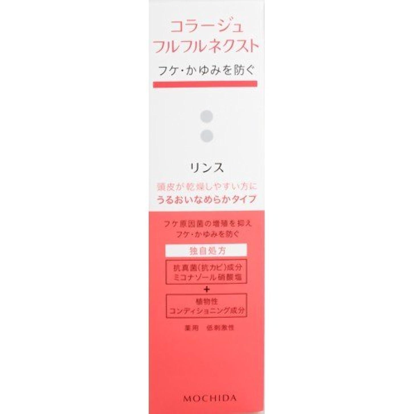 【持田ヘルスケア】コラージュ フルフルネクスト リンス うるおいなめらかタイプ 200ml ×20個セット