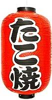 聞琳竹細工屋(TAKIZAYIKUYA)ビニール提灯 赤ちょうちん 寿司 たこ焼 ラーメン 居酒屋 鉄板焼 刺身 料理 串焼 酒処 お食事処 店の看板に最適 屋台 店先 (A)