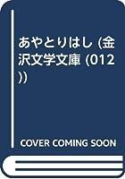 あやとりはし (金沢文学文庫 (012))