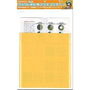 ハイキューパーツ クラウド迷彩用マスキングテープ2 M (3枚入) CCMTM2