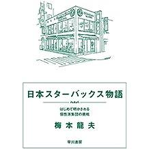 日本スターバックス物語 はじめて明かされる個性派集団の挑戦 (早川書房)
