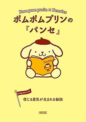ポムポムプリンの『パンセ』 信じる勇気が生まれる秘訣 (朝日文庫)の詳細を見る