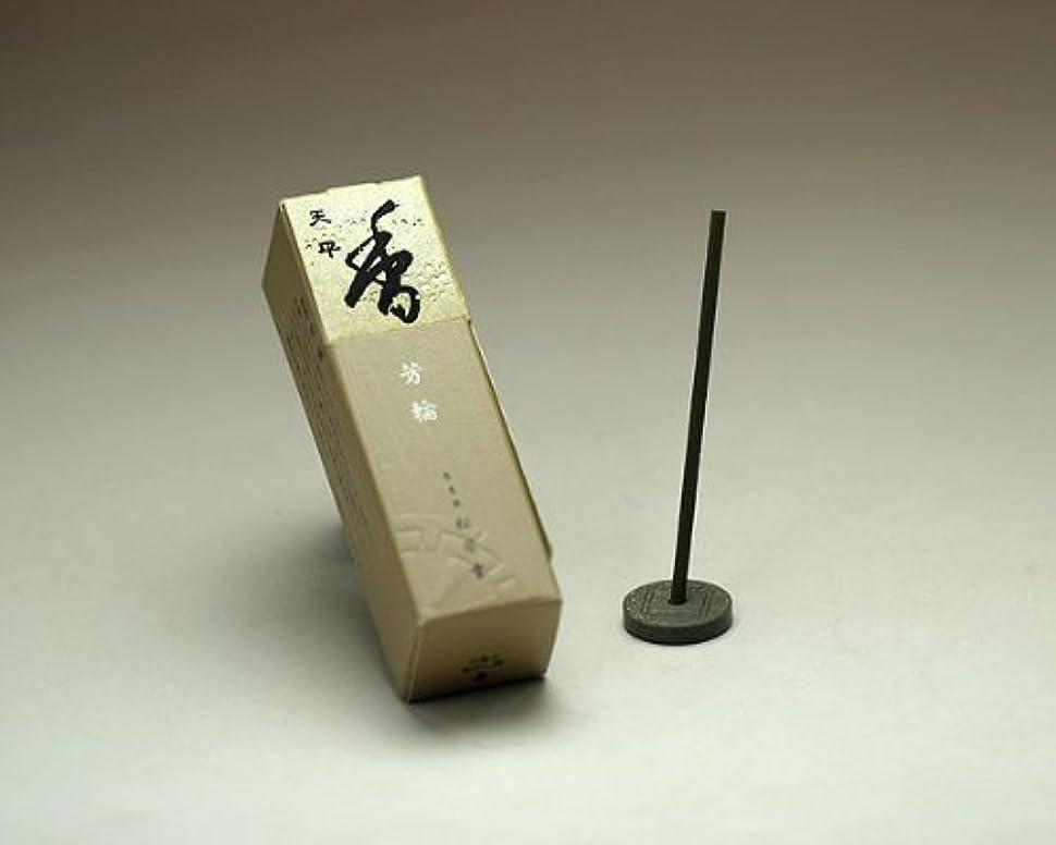 小道休日常習者銘香芳輪 松栄堂のお香 芳輪天平 ST20本入 簡易香立付 #210523