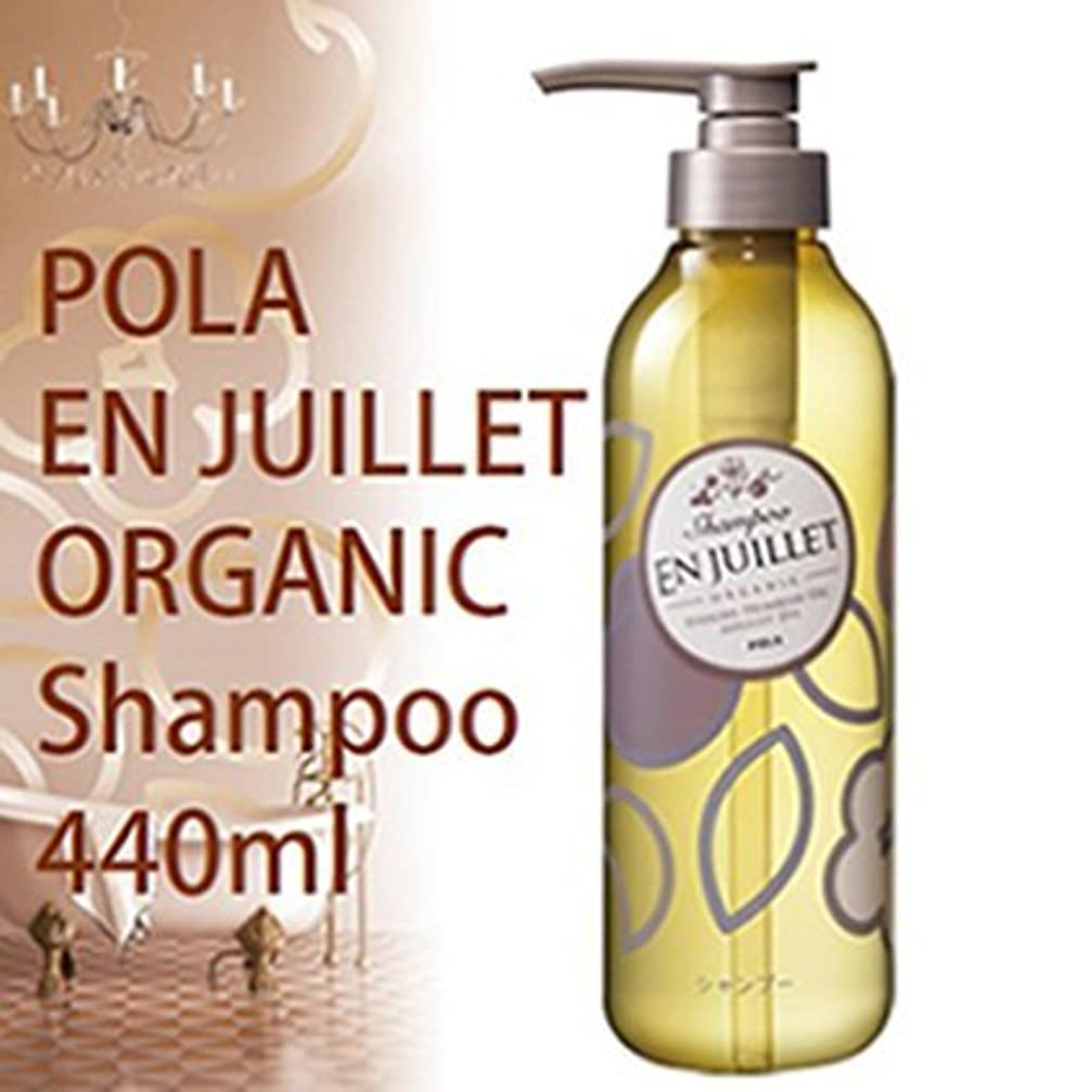 POLA JUILLET ジュイエ オーガニックシャンプー 440ml