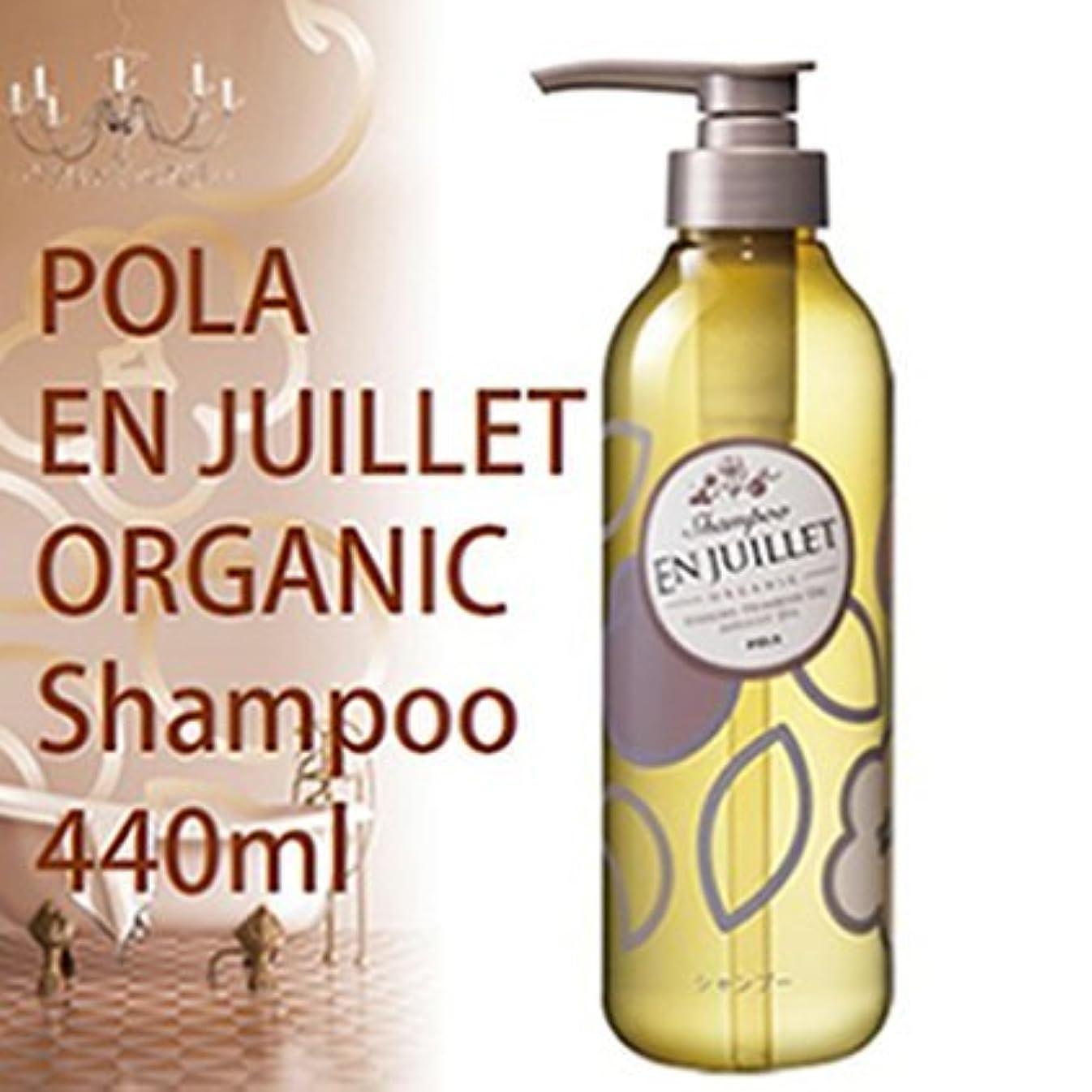 実り多い純度下品POLA JUILLET ジュイエ オーガニックシャンプー 440ml