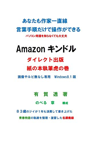 Amazonキンドル ダイレクト出版紙の本執筆虎の巻: あなたも作家一直線 言葉だけで操作ができる パソコン用語を知らなっくても大丈夫 (ワード形式ファイルでKDPを使て自己出版。言葉だけでパソコン操作の虎の巻)