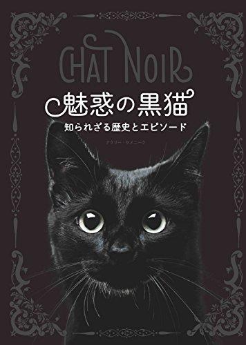 魅惑の黒猫 知られざる歴史とエピソードの詳細を見る