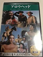 シネマクラシック アロウヘッド [DVD]