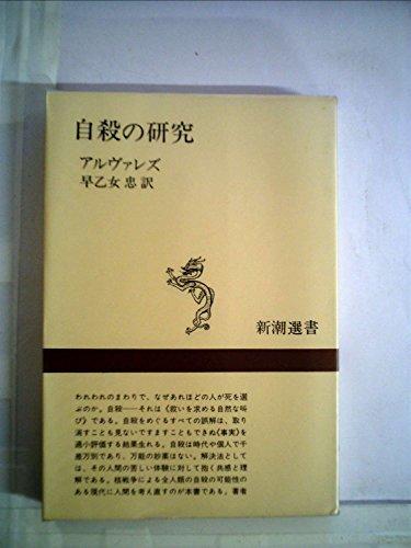 自殺の研究 (1974年) (新潮選書)の詳細を見る