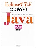 Eclipseで学ぶはじめてのJava 第3版(DVD付)