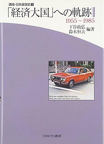 「経済大国」への軌跡―1955~1985 (講座・日本経営史)の詳細を見る