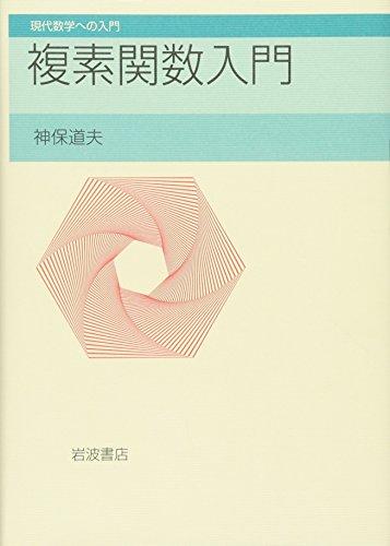 複素関数入門 (現代数学への入門)の詳細を見る
