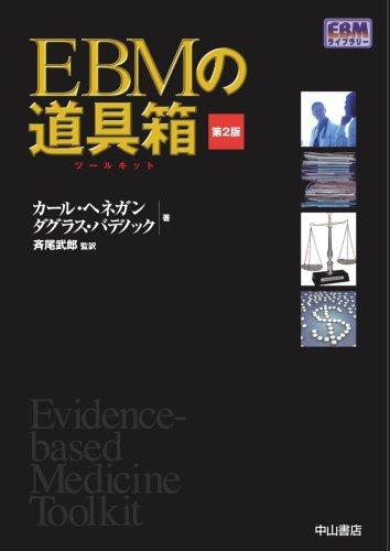 EBMの道具箱 第2版 (EBMライブラリー)