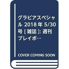 グラビアスペシャル 2018年 5/30 号 [雑誌]: 週刊プレイボーイ 増刊