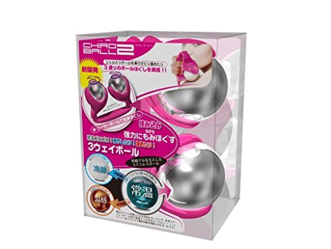 トリクル笑ミッションカイロボール2 ピンク