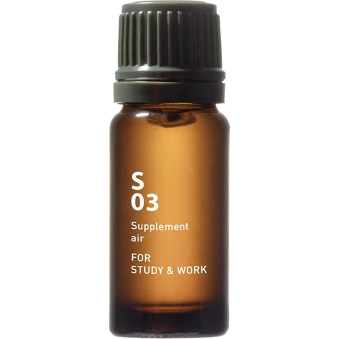 フォーマル地震嫌いS03 FOR STUDY & WORK Supplement air 10ml