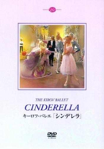 キーロフ・バレエ「シンデレラ」 [DVD]