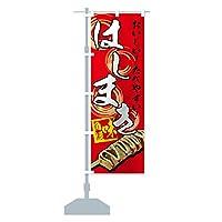 はしまき のぼり旗 サイズ選べます(ハーフ30x90cm 左チチ)