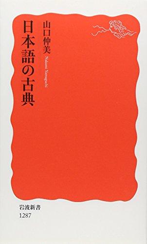 日本語の古典 (岩波新書)