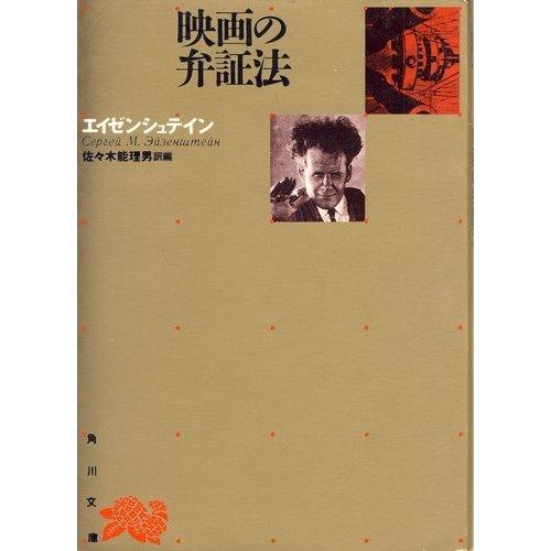 映画の弁証法 (角川文庫)の詳細を見る