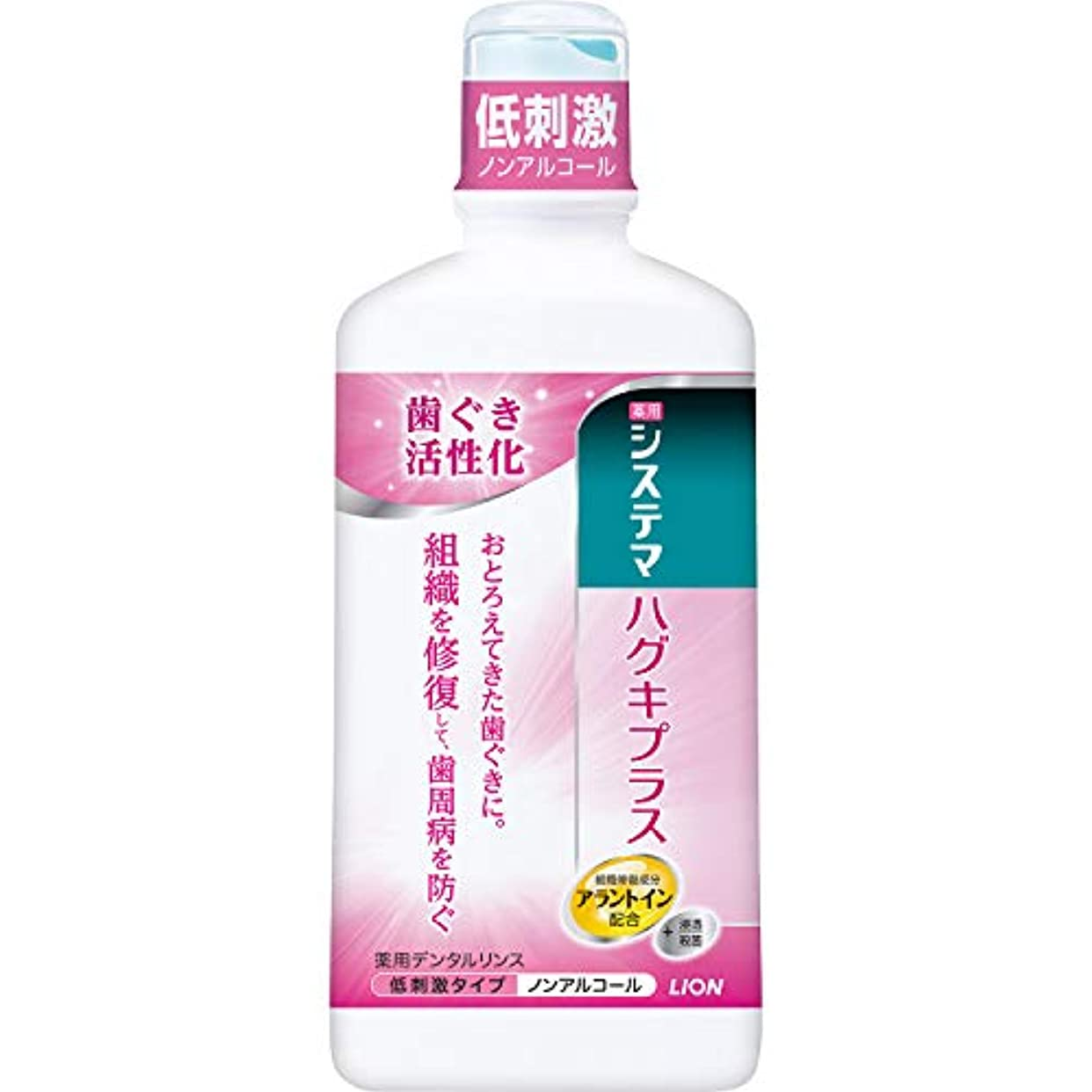 宴会卵道徳のシステマ ハグキプラス デンタルリンス 450ml 液体歯磨 (医薬部外品)