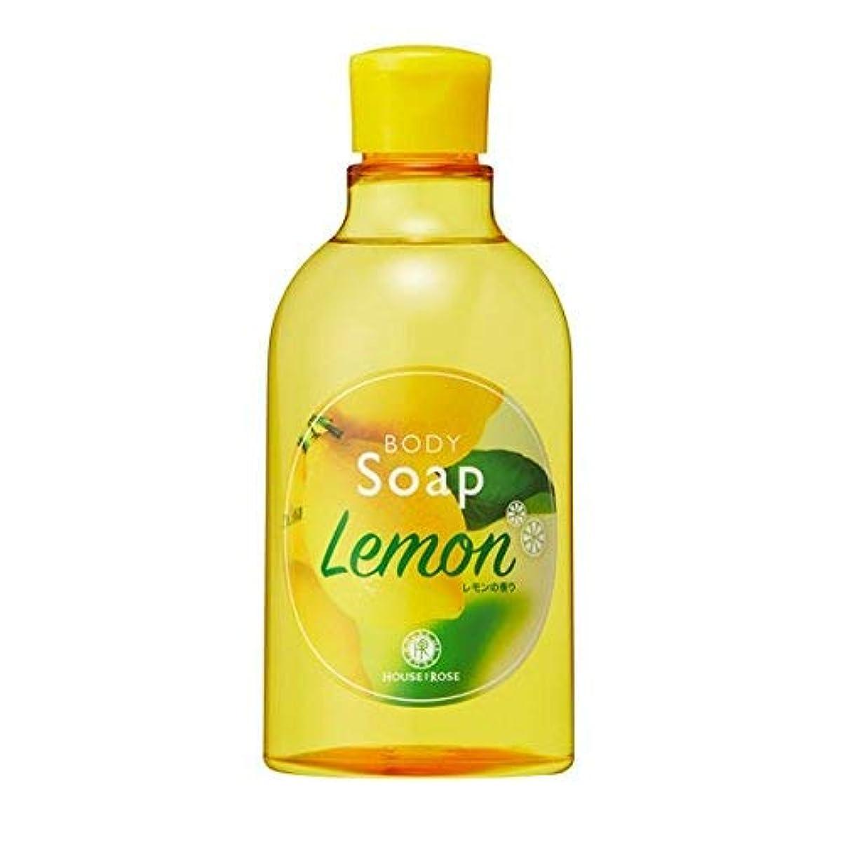 スチュワーデスほこりっぽいなすHOUSE OF ROSE ハウスオブローゼ ボディソープLM レモンの香り ボディ用洗浄料 300ml LUCUA限定発売